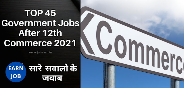 TOP 45 Government Jobs After 12th Commerce Job Opportunities After 12th Commerce |12वीं कॉमर्स के बाद सरकारी नौकरियां 12 वीं कॉमर्स के बाद विभिन्न सरकारी नौकरी के अवसरों की खोज करें